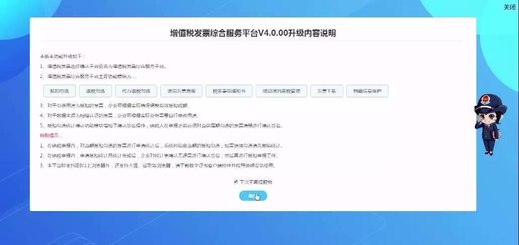 山西增值税发票综合服务平台网站:https://fpdk.shanxi.chinatax.gov.cn